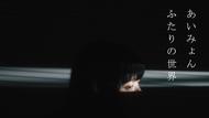 「ふたりの世界」MVキャプチャ (okmusic UP's)