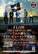 『FLOW THE CARNIVAL 2017 〜アニメ縛り〜』 (okmusic UP's)