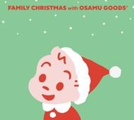 アルバム『ファミリー・クリスマス・ヒッツ』 (okmusic UP's)