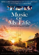 映画『Music Of My Life』ポスター (okmusic UP's)