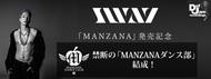 『SWAY「MANZANAダンス部」部活動』バナー (okmusic UP's)