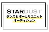『スターダスト ダンス&ボーカル オーディション』ロゴ (okmusic UP's)