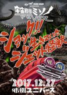 ギターウルフ&DUM-DUM presents『宇宙戦艦ミソノFEVER -ショック!! 生きていたジェット怪獣-』  (okmusic UP's)