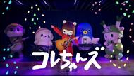 コレちゃんズ (okmusic UP's)