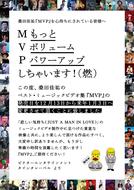 『MVP』発売延期発表 (okmusic UP's)