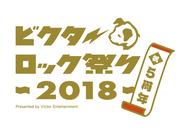 『ビクターロック祭り2018』 (okmusic UP's)