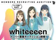 『whiteeeen オーディション』 (okmusic UP's)