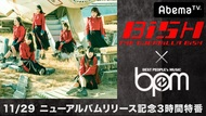 特別番組『BPM特別版〜BiSH「THE GUERRiLLA BiSH」リリースSP』 (okmusic UP's)