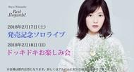 渡辺麻友 ソロライブ/ドッキドキお楽しみ会 (okmusic UP's)