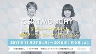 チャットモンチー・トリビュートアルバム参加アーティストオーディション (okmusic UP's)