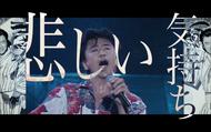 「悲しい気持ち  (JUST A MAN IN LOVE)」MVキャプチャ (okmusic UP's)