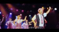 「とにかくこの瞬間だけはアイドルになりたくて」 Music Video (okmusic UP's)