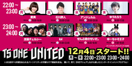 TS ONE『TS ONE UNITED』12月パーソナリティ (okmusic UP's)