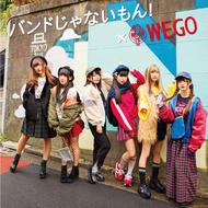 バンドじゃないもん!×WEGO (okmusic UP's)