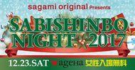 『sagami original presents SABISHINBO NIGHT 2017』 (okmusic UP's)