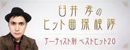 臼井孝のヒット曲探検隊~アーティスト別 ベストヒット20 (okmusic UP's)