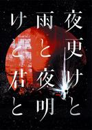 DVD&Blu-ray『SID 日本武道館 2017「夜更けと雨と/夜明けと君と」』【通常仕様】 (okmusic UP's)