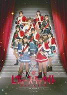 「少女☆歌劇 レヴュースタァライト ―The LIVE―」#1 revival (okmusic UP's)