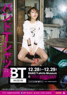 BAND T-shirts Museum @ FM802 RADIO CRAZY ビジュアルポスター (okmusic UP's)