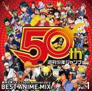 アルバム『週刊少年ジャンプ50th Anniversity BEST ANIME MIXvol.1』 (okmusic UP's)