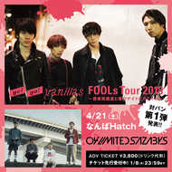 『FOOLs Tour 2018~音楽馬鹿達と春のナイトピクニック~』 (okmusic UP's)