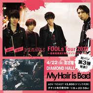 『FOOLs Tour 2018~音楽馬鹿達と春のナイトピクニック~』対バン第三弾発表 (okmusic UP's)