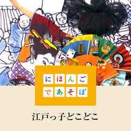 配信楽曲「江戸っ子どこどこ」 (okmusic UP's)