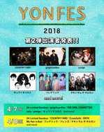 『YONFES 2018』第2弾出演アーティスト (okmusic UP's)