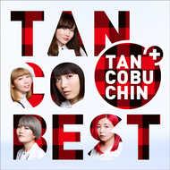 アルバム『TANCOBEST』【TYPE-A】 (okmusic UP's)