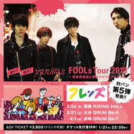 『FOOLs Tour 2018~音楽馬鹿達と春のナイトピクニック~』対バン第5弾発表 (okmusic UP's)