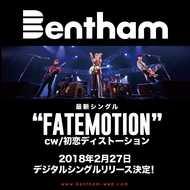 デジタル限定シングル「FATEMOTION」リリース (okmusic UP's)