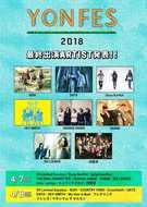 『YON FES 2018』最終出演アーティスト (okmusic UP's)