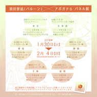 須田景凪×アボガド6 パネル展 (okmusic UP's)