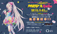 "『IA's ""PARTY A GO-GO"" WORLD TOUR FINAL & PREMIERE of ""ARIA""』 (okmusic UP's)"