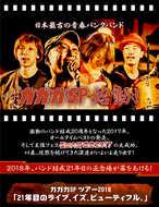 『ガガガSP ツアー2018「21年目のライブ、イズ、ビューティフル。」』 (okmusic UP's)