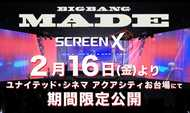 『BIGBANG MADE』ScreenX告知用画像 (okmusic UP's)
