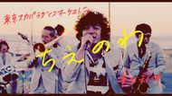 「ちえのわ feat.峯田和伸」MVキャプチャ (okmusic UP's)