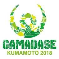 『GAMADASE KUMAMOTO 2018 ~熊本復興祭~』ロゴ (okmusic UP's)
