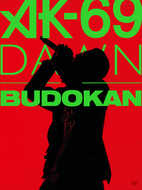 DVD&Blu-ray『DAWN in BUDOKAN』 (okmusic UP's)