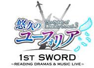 『永遠神剣・第3章 悠久のユーフォリア 1st SWORD 〜READING DRAMAS & MUSIC LIVE〜』ロゴ (okmusic UP's)