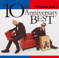 アルバム『10th Anniverary BEST』 (okmusic UP's)