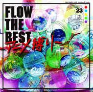 アルバム『FLOW THE BEST ~アニメ縛り~』【通常盤】(2CD) (okmusic UP's)