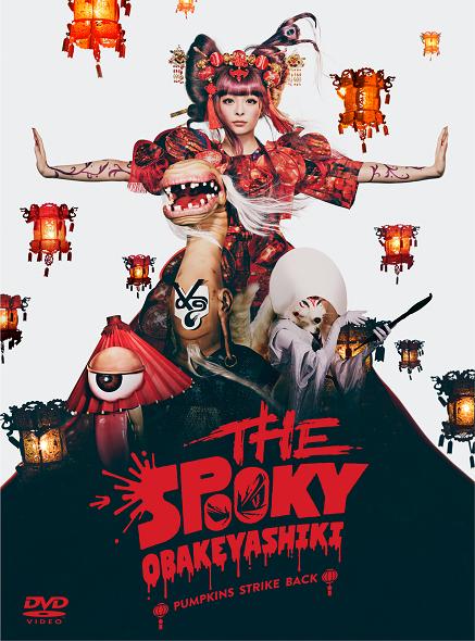 DVD&Blu-ray『THE SPOOKY OBAKEYASHIKI ~PUMPKINS STRIKE BACK~』【DVD】