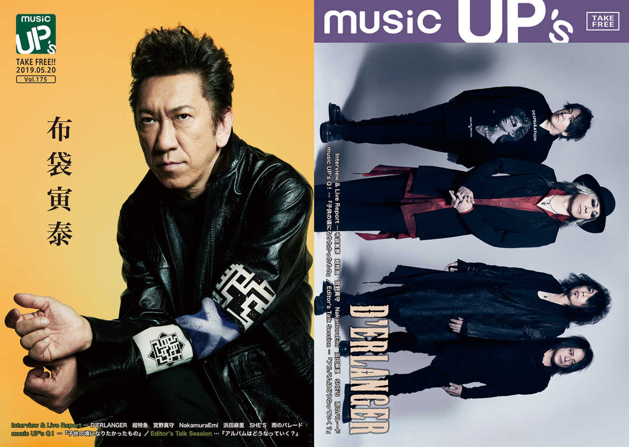 music UP's Vol.175