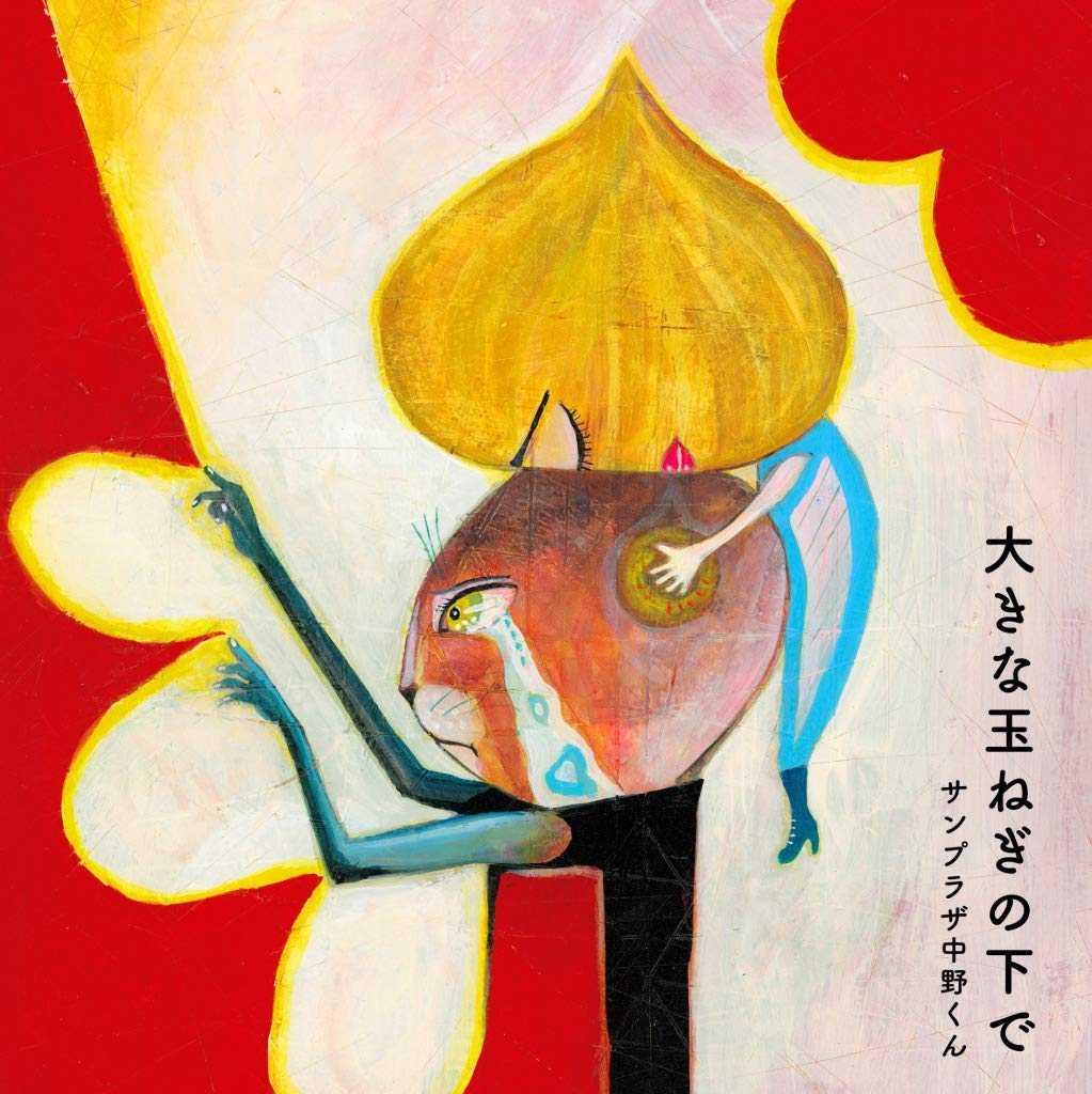 サンプラザ中野くん 第2弾ミニアルバムから「大きな玉ねぎの下で(令和元年 Ver.)」のMV解禁!